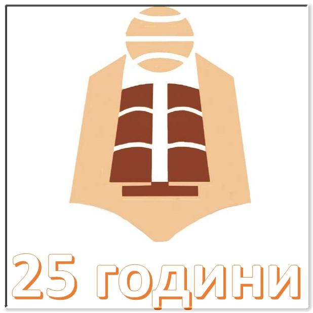 """25 години: Професионална гимназия по туризъм """"Алеко Константинов"""""""